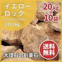 砕石 割栗石イエローロック50-200mm 200kg(20kg×10)ロックガーデン 庭石 ガーデニング 【送料無料】