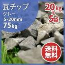 瓦砂利:瓦チップ グレー(5-20mm)75kg(15kg×5袋)【送料無料】