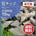 瓦砂利:瓦チップ グレイ(5-20mm)15kg【送料無料】【あす楽】