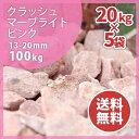 大理石の砂利クラッシュマーブライト ピンク13-20mm 100kg(20kg×5)庭石 ガーデニング 【送料無料】