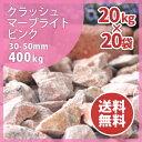 大理石の砂利クラッシュマーブライト ピンク30-50mm 400kg(20kg×20)砕石 ガーデニング 【送料無料】