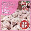 大理石の砂利クラッシュマーブライト ピンク5-13mm 200kg(20kg×10)庭石 ガーデニング 【送料無料】