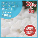 大理石の砂利 白クラッシュマーブライト ホワイト5-13mm 100kg(20kg×5)庭石 ガーデニング 【送料無料】