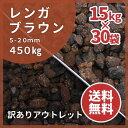 砂利:レンガブラウン(5−20mm)450kg(15kg×30袋)【送料無料】