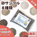 砂:洗い砂 1000円クーポン付 サンプル お試し たっぷり8種類【送料無料】【あす楽】