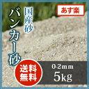 バンカー砂(0-2mm)5kg【送料無料】【あす楽】