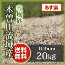 木曽川流域産乾燥砂(0-3mm)20kg【送料無料】【あす楽】