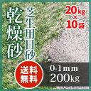 芝生用 目砂 乾燥砂天竜川中流域産 洗い砂200kg(20kg×10袋)【放射線量報告書付き】