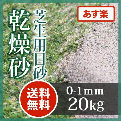 【送料無料 あす楽】芝生用 目砂 乾燥砂 天竜川中流域産 洗い砂 20kg【放射線量報告書付】