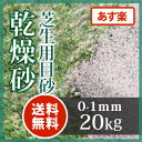芝生用 目砂 乾燥砂天竜川中流域産 洗い砂20kg【送料無料】【あす楽】