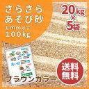 砂場用 さらさらあそび砂 ブラウンサンド100kg(20kg×5袋)放射線量報告書付 【送料無料】