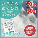 砂場用 さらさらあそび砂 ホワイトサンド1000kg(20kg×50袋)砂遊び 放射線量報告書付 【送料無料】