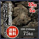 溶岩石 ブラック100mm-250mm 75kg(15kg以上×5)土留め石 庭石 火山岩 庭【送料無料】