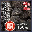 溶岩石 ブラック50-200mm 150kg(15kg以上×10)庭石 ガーデニング 【送料無料】