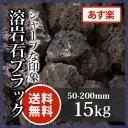 溶岩石 ブラック50-200mm 15kg以上土留め石 庭石 火山岩 庭 打ち水【送料無料】