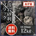 溶岩砂利 ブラック10-50mm 12kg土留め石 庭石 火山岩 庭 打ち水【送料無料】