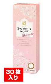 【2箱以上で送料無料】【30枚入り】シード Eye coffret 1day UV《ベースメイク》 アイコフレ
