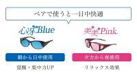 心冴Blue(ココブルー)趣味・勉強・仕事に集中したい時に、紫外線カット、青色光カット