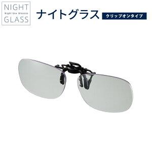 【送料無料】ナイトグラス クリップオンタイプ 夜 夜間 夜用 ケース付き