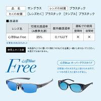 心冴(ココブルー)趣味・勉強・仕事に集中したい時に、紫外線カット、青色光カット