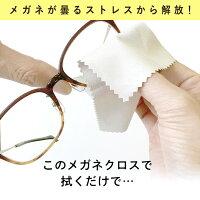 くもり止めメガネクロス2個セットメガネがくもるストレスから解放ニューノーマルコロナウィルス対策マスク生活