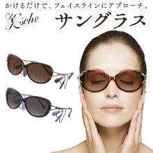 ビスチェリフトアップ紫外線UV調光レンズ鼻パッドなし側頭筋予防保護守る