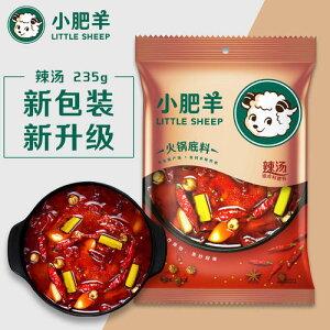中国お鍋を楽しめる 鍋の素 小肥羊鍋の素 中華火鍋の素 辛口 235g