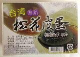 台湾無鉛松花ピータン台湾皮蛋