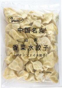 香菜水餃子(シャンツアイ・パクチ入り豚肉水ギョーザ)1kg