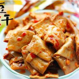 干し豆腐 おつまみに最適 (五香・麻辣味等) 2袋組み合わせ