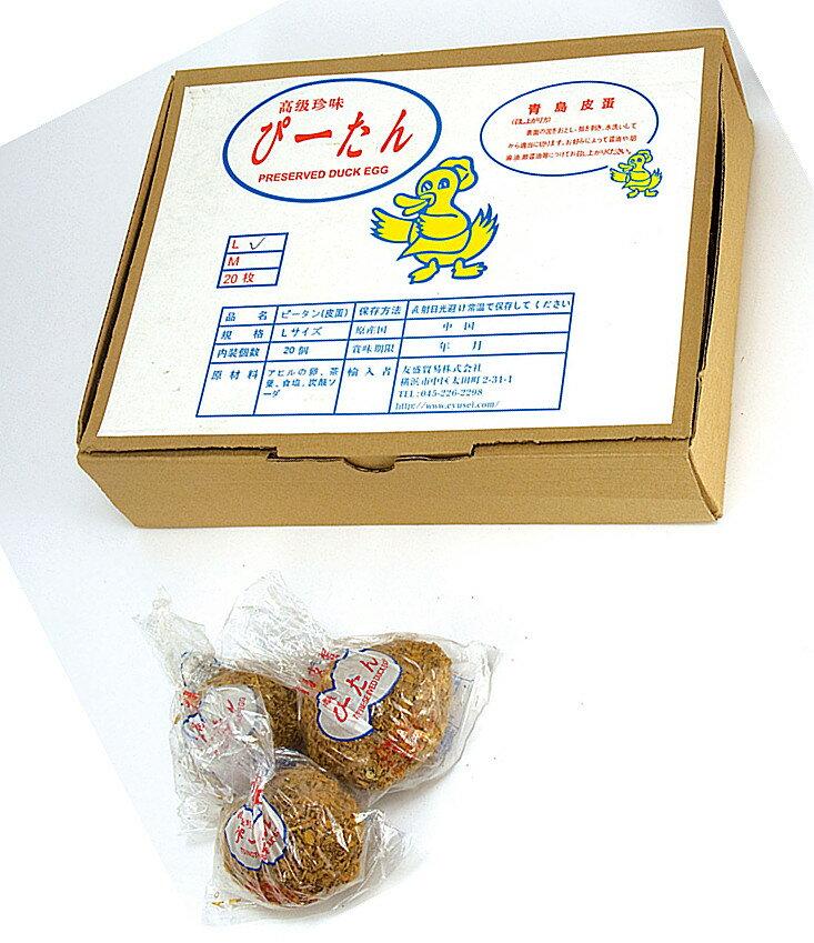 青島皮蛋(チンタオピータン Lサイズ)業務用 お得