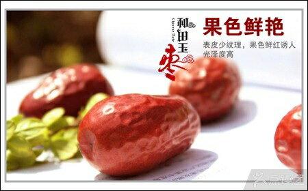 上品な棗 中国新疆和田玉棗 超大粒棗・ナツメ 普通の棗の大きさの三倍のなつめ 400g ドライフルーツである高品質な紅棗