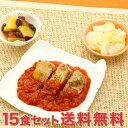 【送料無料】「おまかせ健康三彩 まとめ買い15食セットC」お惣菜セット 冷凍 惣菜 レンジ GIFT カロリーコントロール …