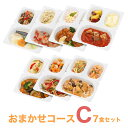 【お惣菜セット】「おまかせ健康三彩 おまかせコースC」【冷凍 惣菜 レンジ RANGE カロリーコントロール料理 ダイエ…