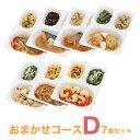 【お惣菜セット】【おまかせ健康三彩 「おまかせコースD」】 【冷凍 惣菜 レンジ RANGE カロリーコントロール料理 ダ…