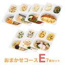 「 おまかせ健康三彩 おまかせコースE 」お惣菜セット / 冷凍 惣菜 レンジ / RANGE / カロリーコントロール / ダイエ…