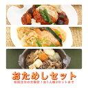 「おまかせ健康三彩 おためしセット」(9品目入)初回限定送料無料累計2000食販売【RCP】