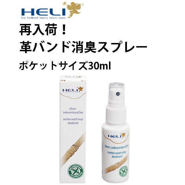 HELI ポケットサイズ 革バンド消臭スプレー 30ml BI141265【消臭/革/ベルト/掃除/ケア用品/時計工具/腕時計工具】