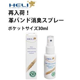 ケア用品 消臭スプレー ポケットサイズ 革バンド用 30ml HELI ヘリ BI141265