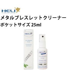 ケア用品 腕時計 ブレス 拭き取り コロナウイルス対策 花粉症 メタルブレスレット クリーナー スプレー 25ml HELI ヘリ BI141266 プレゼント ギフト