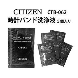 ケア用品 腕時計 ブレス 洗浄 コロナウイルス対策 花粉症 時計バンド洗浄液 5個入り CITIZEN シチズン CZ-X-CTB-062B 母の日