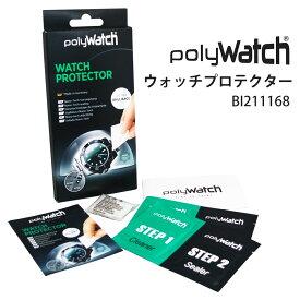 ケア用品 ウォッチプロテクター polyWatch ポリウォッチ BI211168 撥水 コーティング