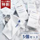 特割 マイクロファイバー クロス 5個セット 送料無料 お配り プチギフト プレゼント ノベルティ まとめ買い 腕時計 眼…