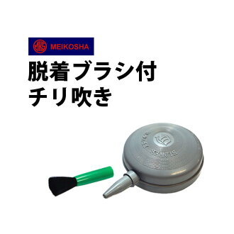 Blow Chile with 明工舎 (May Coe) desorption brush; MKS26810