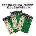 日本製逆輸 激安ボタン電池 SR621SW・SR626SW 組合せ自由100個セット 【メール便送料無料】【腕時計/時計/修理/調整…