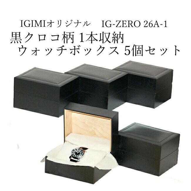 【お得なセット】 黒クロコ模様 時計1本用ボックス 5個セット IG-ZERO26A-1