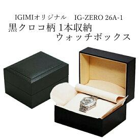 腕時計 収納ボックス 1本収納 黒クロコ柄 プレゼント IG-ZERO26A-1 母の日