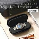 【送料無料】腕時計 携帯収納ケース 1本用 ブラック 黒 出張 旅行にも便利 持ち運びやカバンの中でも安全に時計を保護…