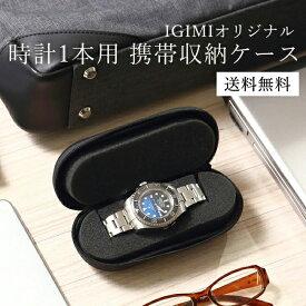 【送料無料】腕時計 携帯収納ケース 1本用 ブラック 黒 出張 旅行にも便利 持ち運びやカバンの中でも安全に時計を保護します BI324197