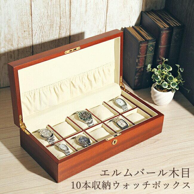 腕時計 収納ケース 10本用 エルムバール木目 ウォッチボックス コレクションケース IG-ZERO58A-5 高級時計ケース